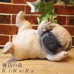 犬の置物 パグ リアルな犬の置物 寝ころび パグ 子いぬのフィギア イヌのオブジェ ガーデニング 玄関先 陶器 ぱぐ