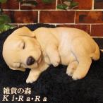 犬の置物 ラブラドールレトリバー リアルな犬の置物 ラブラ お昼寝中 子いぬのフィギア イヌのオブジェ ガーデニング 玄関先