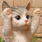 猫の置物 リアルな猫の置物 お願いキャット 3 ホワイト&グレー ネコのフィギア 子ねこのオブジェ ガーデニング 玄関先 陶器
