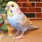 鳥の置物 セキセイインコ 大 ブルー リアルなトリの置物 レジン製 バードオブジェ ガーデニング 玄関先 陶器