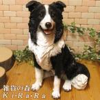犬の置物 ボーダーコリー 大きくてリアルな犬の置物 成犬 お座り ビッグサイズ いぬのフィギア イヌのオブジェ ガーデニング 玄関先 陶器