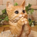 猫の置物 リアルな猫の置物 お願いキャット 1 チャトラ ネコのフィギア 子ねこのオブジェ ガーデニング 玄関先 陶器