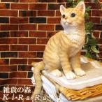 猫の置物 リアルな猫の置物 お座りキャット チャトラ ネコのフィギア 子ねこのオブジェ ガーデニング 玄関先 陶器