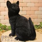 猫の置物 リアル 黒猫の置物 癒し クロネコ ネコのフィギア ねこのオブジェ キャット ガーデニング 玄関先 陶器