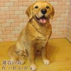 ゴールデンレトリバー 大きくてリアルな犬の置物 成犬 お座り ビッグサイズ いぬのフィギア イヌのオブジェ ガーデニング 玄関先 陶器