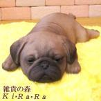 パグ リアルな犬の置物 ウトウト・ねむねむ 子いぬのフィギア イヌのオブジェ ガーデニング 玄関先 陶器
