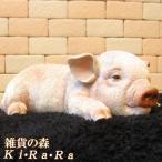 豚の置物 リアルな子ブタ ウトウト・ねむねむ 子ぶたのフィギア オブジェ ガーデニング 玄関先 陶器 縁起物