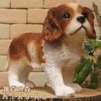 犬の置物 キャバリア スタンド スモールサイズ リアルな犬の置物 子いぬのフィギア イヌのオブジェ ガーデニング 玄関先 陶器