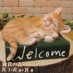 猫の置物 ウエルカムブック チャトラ リアルな ねこの置物 猫雑貨 ネコのフィギア オブジェ ガーデニング 玄関先 陶器 ガーデン