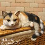 猫の置物 リアルな猫の置物 寝そべり キャット ミケ 三毛猫 猫雑貨 ネコのフィギア オブジェ ガーデニング 玄関先 陶器