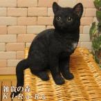 猫の置物 リアルな 黒猫の置物 お座りキャット ブラック クロネコのフィギア くろねこのオブジェ ガーデニング 玄関先 陶器