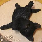 猫の置物 リアルな 黒猫の置物 ごろごろベビーキャット ブラック クロネコのフィギア くろねこのオブジェ ガーデニング 玄関先 陶器
