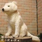 犬の置物 北海道犬 ビッグサイズ リアルな ぬいぐるみ ドッグ わんちゃん アニマル オブジェ インテリア