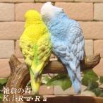 鳥の置物 ペア インコ トレー リアルな鳥の置物 レジン製 バードオブジェ ガーデニング 玄関先 陶器