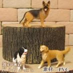 犬の置物 ドッグ 3点セット A ゴールデンレトリバー シェパード ボーダーコリー ドール フィギュア ミニチュア インテリア