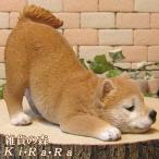 犬の置物 柴犬 リアルな犬の置物 のびのびシバ Bタイプ 子いぬのフィギア しばイヌのオブジェ ガーデニング 玄関先 陶器 しばけん