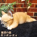 犬の置物 フレンチブルドッグ リアルな犬の置物 フレブル お昼寝中 Aタイプ 子いぬのフィギア イヌのオブジェ ガーデニング 玄関先