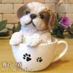 犬の置物 シーズー リアルな犬の置物 ティーカップドッグ Aタイプ 子いぬのフィギア イヌのオブジェ ガーデニング 玄関先 陶器