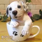 犬の置物 ダルメシアン リアルな犬の置物 ティーカップドッグ Aタイプ 子いぬのフィギア イヌのオブジェ ガーデニング 玄関先 陶器