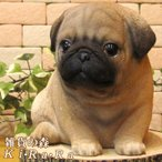 犬の置物 パグ リアルな犬の置物 ぷっくりベビードッグ Bタイプ 子いぬのフィギア イヌのオブジェ ガーデニング 玄関先 陶器