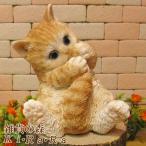 猫の置物 リアルな猫の置物 シッポかじかじキャット チャトラ ネコのフィギア ねこのオブジェ ガーデニング 玄関先 陶器