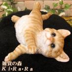 猫 置物 リアルな猫の置物 ごろごろベビーキャット チャトラ ネコのフィギア ねこのオブジェ ガーデニング 玄関先 陶器