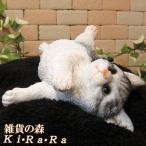 猫 置物 リアルな猫の置物 ごろごろベビーキャット ホワイト&グレー ネコのフィギア ねこのオブジェ ガーデニング 玄関先 陶器