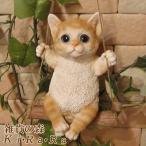 猫の置物 リアルな猫の置物 ブランコキャット Bタイプ チャトラ ネコのフィギア ねこのオブジェ ガーデニング 玄関先 陶器