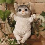 猫の置物 リアルな猫の置物 ブランコキャット Bタイプ ホワイト&グレー ネコのフィギア ねこのオブジェ ガーデニング 玄関先 陶器