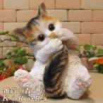 猫の置物 リアルな猫の置物 シッポかじかじキャット ミケ ネコのフィギア ねこのオブジェ ガーデニング 玄関先 陶器