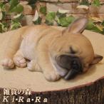 犬の置物 フレンチブルドッグ 置物 フレブル お昼寝中 Bタイプ リアルな フィギア オブジェ イヌ ガーデニング 玄関先