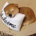 犬の置物 柴犬 リアルな犬の置物 お昼寝中! 白クッション 子いぬのフィギア イヌのオブジェ ガーデニング 玄関先 陶器