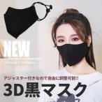 Yahoo!zakkaland黒マスク 綿 布マスク ブラック マスク 黒 3D 立体 風邪 ウィルス 予防 だてマスク かわいい カッコいい 調整可能 得トク2WEEKS セール