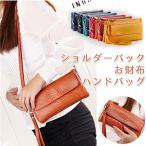ショルダーバッグ お財布バッグ スマホも入る 本革 ミニバッグ ショルダーウォレット ハンドバッグ 斜め掛け 大人 女性 かわいい 得トク セール