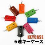 革キーケース キーケース革 6連キーケース キーケース 人工レザー