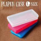 プラペンケース プラスチックペンケース L エビスヤ 筆箱 「ラージプラペンケース」