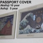 パスポートケース おしゃれ メンズ レディース 10年用 5年用 日本 Akafuji Aofuji