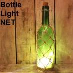 ライト 卓上 インテリア ボトルライト 麻ひも 電池 Bottle Light Net