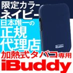 iBuddy アイバディ / iQOS アイコス互換機 あんしん3ヶ月保証付き 限定色