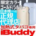 iBuddy アイバディ / iQOS アイコス互換機 あんしん3ヶ月保証付き