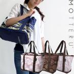 送料無料 MOTTERU モッテル ポケッタブルトート // 折りたたみ エコバッグ トートバッグ 自転車かごバッグ ランドリーバッグ