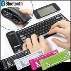 Bluetooth ブルートゥースシリコンキーボード 〔メール便不可〕