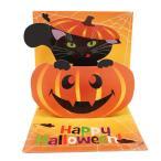 Up with Paper ポップアップカード (黒猫) ハロウィン グリーティングカード