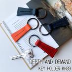 キーホルダー レザー 革 おしゃれ ブランド メンズ レディース DEPTH AND DEMAND KH39 送料無料