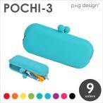 p+g design ピージーデザイン シリコン雑貨 『POCHI-3』ポチ3 横長がまぐち がま口 ペンケース 眼鏡 コスメ 小物入れ 【おしゃれ 可愛い シンプル カラフル】