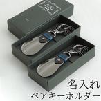 ペアキーホルダー 名入れ プレゼント 誕生日 ギフト 2個セット お揃い 記念 レザー 革 おしゃれ ブランド メンズ レディース 送料無料 Solo Uno keyholder SH2