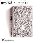 シルバーキング Zippo 純銀アーマー ジッポー ライター Silver King USV9(No.26) 送料無料 父の日 プレゼント 高級