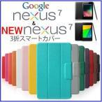 メール便送料無料&液晶保護フィルム付きGoogle 第2世代Nexus7(2013)用/(2012)用スマートレザーケース