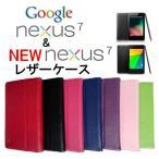 メール便送料無料&液晶保護フィルム付きGoogle 第2世代Nexus7(2013)用/(2012)用PUレザーケース