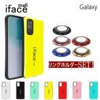 Galaxy ケース リングホルダー付き iface mall 耐衝撃スマホケース Galaxy S20ケース Galaxy S10 Galaxy S9 Galaxy S8 ケース Galaxy S20 5G シンプル おしゃれ